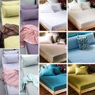 《60支紗》【單人床包-共10色】Magic colors 100%精梳棉單品賣場-麗塔LITA-