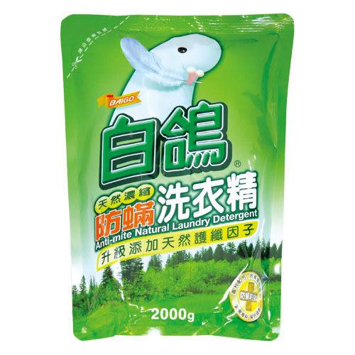 限宅配~ 白鴿 洗衣精補充包-防蹣 (2000g) 6入裝【新高橋藥妝】衣物清潔專家~