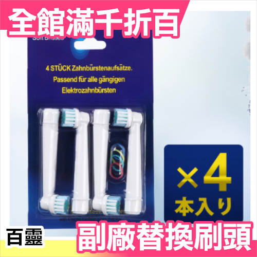 日本 百靈 Braun 歐樂B 副廠替換刷頭 EB17-4 電動牙刷刷頭 多件優惠【小福部屋】