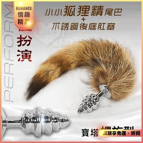 情趣用品 角色扮演 Cosplay 小小狐狸精尾巴+不銹鋼寶塔螺旋型後庭肛塞