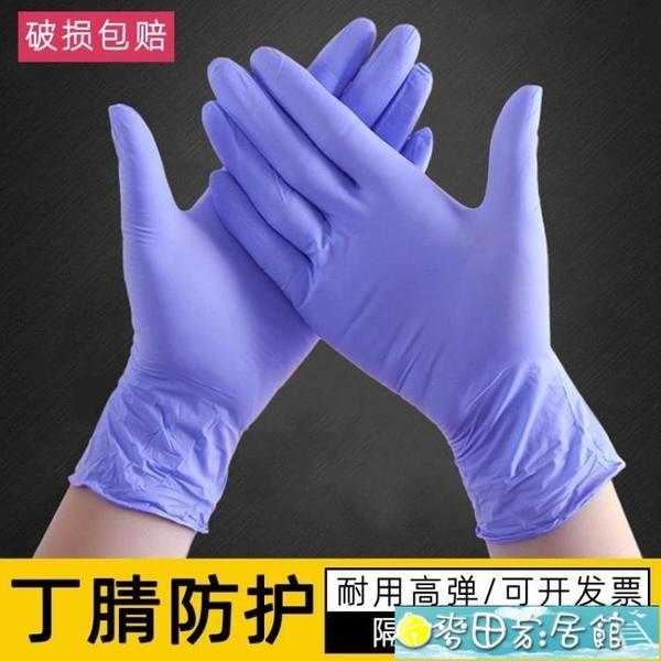 一次性手套 加厚pvc一次性手套藍色丁腈膠皮乳膠耐用白橡膠防水檢查家務 麥田家居館