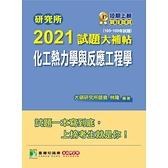 研究所2021試題大補帖(化工熱力學與反應工程學)(105~109年試題)