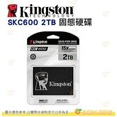 金士頓 Kingston SKC600 2TB 公司貨 2.5 吋 SATA SSD 讀取 550MB 固態硬碟