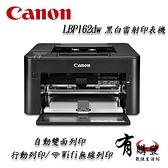 【有購豐】Canon LBP162DW 黑白無線WIFI雷射印表機