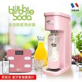買就送iNO藍牙智慧體重計法國BubbleSoda 全自動氣泡水機-花漾粉 BS-304