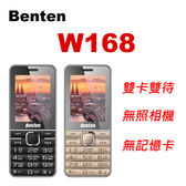 Benten W168 直立雙卡雙待軍人機(3G+2G)