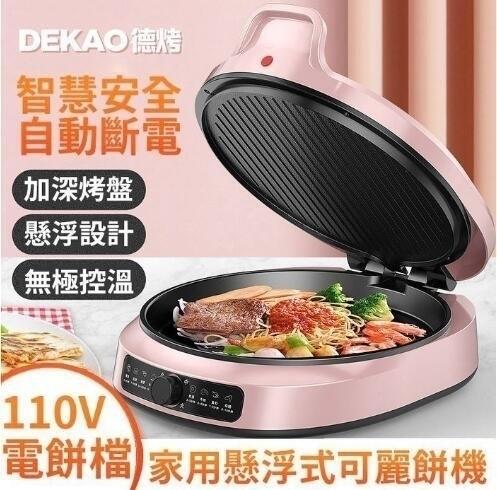 【現貨秒殺】110v專用多功能電餅鐺家用懸浮式可麗餅機雙層加大煎餅鍋
