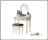 {{ 海中天休閒傢俱廣場 }} G-41 摩登時尚 臥室系列 A144-03 蘇菲亞法式2.7尺鏡台(含椅)