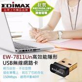 ✔EDIMAX EW-7811Un N150 高效能隱形USB無線網路卡/Wireless 802.11n/接收器/鍍金接口/智慧節能