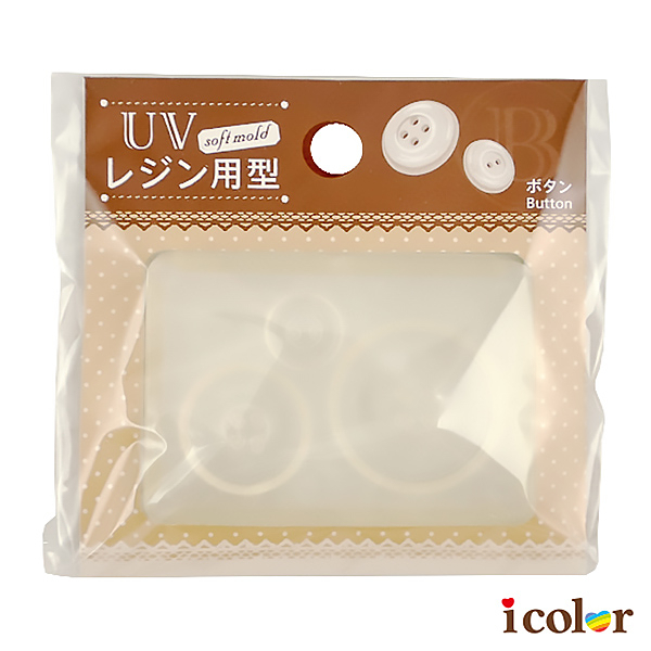 i color 手作UV膠專用模型(鈕扣)