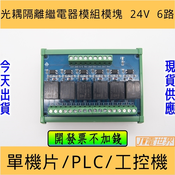 光耦隔離繼電器模組 模塊 24V 單片機PLC信號放大板 6路 [電世界2000-325]