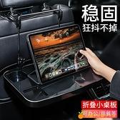 車載餐桌子后座筆記本折疊飯桌前后排靠背寫字小桌板汽車電腦支架