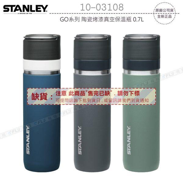 《飛翔3C》STANLEY 10-03108 GO系列 陶瓷烤漆真空保溫瓶 0.7L〔公司貨〕保冷保冰攜便杯