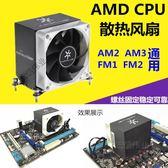 聖誕好物85折 英斐i95T散熱器AMD主板CPU風扇FM1/2導管溫控靜音螺絲臺式小機箱