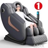 按摩椅家用全身多功能全自動太空豪華艙小型電動推拿沙發器 小艾時尚NMS