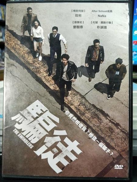 挖寶二手片-T04-280-正版DVD-韓片【騙徒】-玄彬 NANA 劉智泰(直購價)