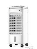 美倫達空調扇制冷小型家用遙控小空調單冷風機水冷宿舍靜音電風扇CY  (pink Q 時尚女裝)