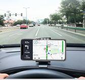 車載手機支架 車載手機車支架汽車用儀表臺盤卡扣式夾子車上手機支撐架導航支架 伊芙莎