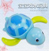 寶寶洗澡戲水小烏龜 發條上鏈小動物兒童玩具玩水戲水玩具   歐韓流行館