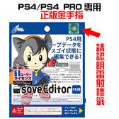 現貨中 正版有防偽標籤 PS4 CYBER Save Editor 遊戲修改器 金手指 存檔編輯器【玩樂小熊】