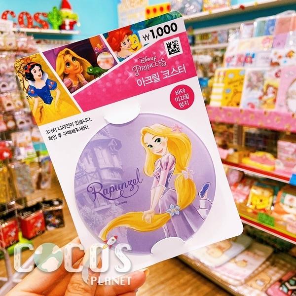 韓國大創限定迪士尼公主系列 杯墊 圓型壓克力杯墊 止滑杯墊 長髮公主款 COCOS KO200