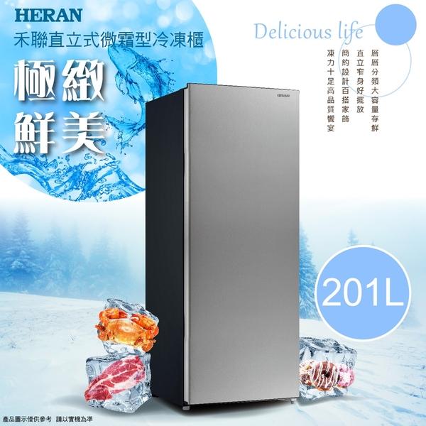 HERAN禾聯 201L 直立式微霜冷凍櫃 HFZ-B2011 送基本安裝