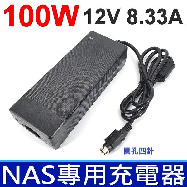 NAS專用 100W 12V 8.33A 原廠規格 變壓器 充電器 QNAP Q-NAP 威聯通 伍豐 POS機 點餐機 Z21400E-A2