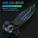 探夢者電動滑板車成人遙控學生便攜代步電動車體感車三輪電動滑板 MKS小宅女