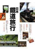 (二手書)日本鐵道旅行