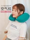 u型枕脖枕頸椎護頸u形旅行旅游必備便攜脖子按壓午休神器充氣枕頭 西城故事
