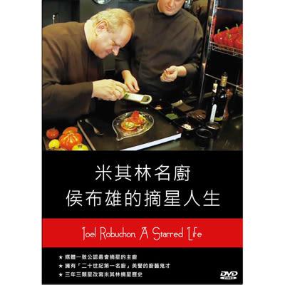 米其林名廚侯布雄的摘星人生DVD