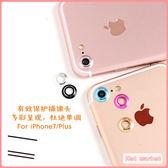 蘋果 iPhone 7 8 Plus 4.7吋 5.5吋 鏡頭保護圈 金屬圈 i7 i7+ 後置 攝像頭環 鏡頭圈 保護套 玫瑰金
