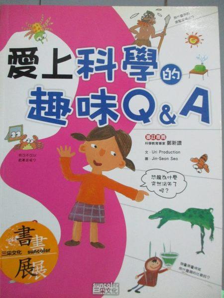 【書寶二手書T1/少年童書_YFD】愛上科學的趣味Q&A(3)_Uri Production