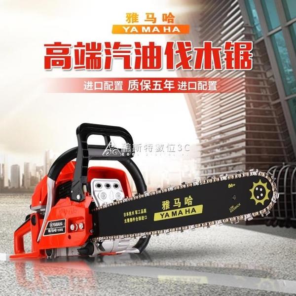新款雅馬哈9998大功率汽油鋸伐木鋸家用小型電鋸園林鋸工業級油鋸 YXS
