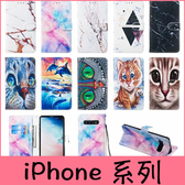 【萌萌噠】iPhone X XR Xs Max 6 7 8 plus 新款彩繪大理石&動物 內印彩繪圖 支架 插卡 側翻皮套