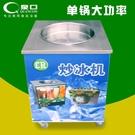 大功率商用手動單鍋炒冰機器 單圓平鍋炒酸奶機LR-A23 全新壓縮機MBS「時尚彩紅屋」