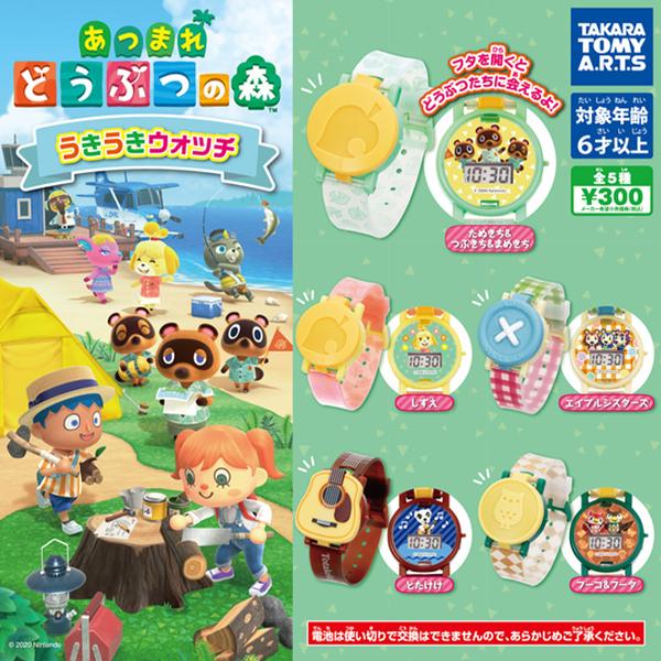 全套5款【日本正版】動物森友會 電子錶 扭蛋 轉蛋 兒童錶 造型錶 手錶 TAKARA TOMY - 889370