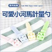 ✭米菈生活館✭【Q104-1】可愛小河馬計量勺(兩入) 料理 烘焙 刻度 測量 蛋糕 餅乾 鹽巴 糖 咖啡 DIY
