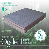 全方位透氣呼吸系列-Ogden 歐格登三線無毒超值獨立筒床墊 雙人加大6X6.2尺(21cm)