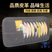 CD夾車用光盤汽車cd夾車載cd包多功能遮陽板套【古怪舍】
