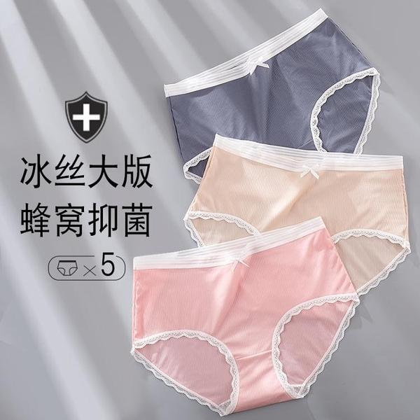 促銷全場九折 大碼內褲女冰絲純棉抗菌蜂窩高腰胖mm200斤少女可愛夏季薄款透氣
