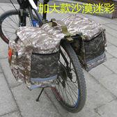 自行車馱包山地車大容量騎行包防水后貨架包