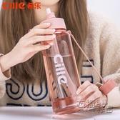 希樂tritan塑料水杯子夏天運動便攜水壺男女學生大容量簡約吸管杯 雙十二全館免運