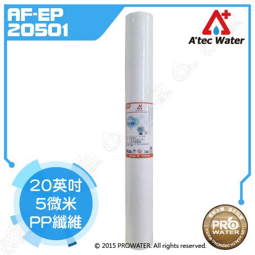 ★ATEC★20英吋5微米PP纖維濾芯一入(AF-EP20501) 除泥沙 鐵鏽 20吋 過濾 濾心