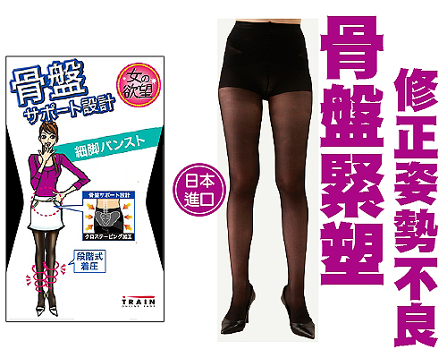 骨盤緊塑細腿 連身機能襪(Pantyhose)| 美腿褲襪 機能褲襪 保暖襪【mocodo 魔法豆】