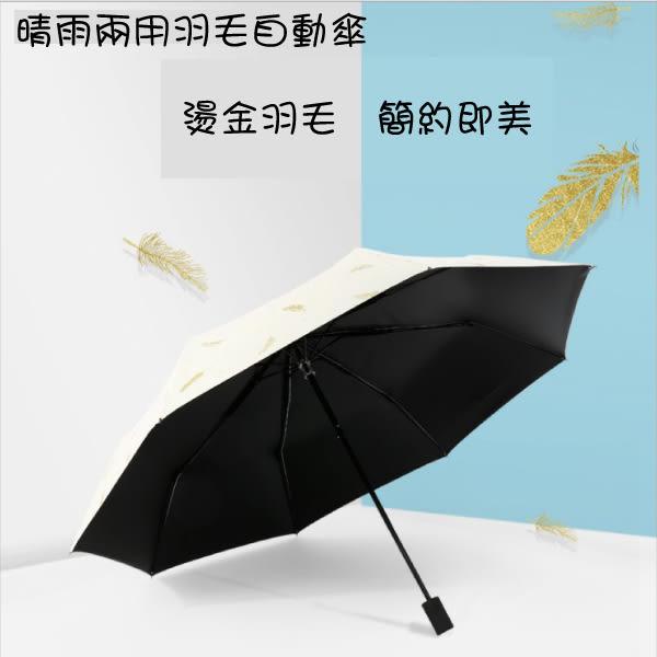 燙金羽毛超輕UV自動傘 雨傘 雨具 超輕巧 抗UV 防潑水 輕量化 易攜帶 三折 摺疊傘 折傘 現+預