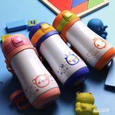 兒童吸管保溫杯 防漏可愛卡通304不銹鋼  BQ1212『miss洛羽』