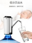 抽水器桶裝水抽水器電動飲水機家用純凈礦泉水桶大壓水器自動吸水出水泵 聖誕交換禮物