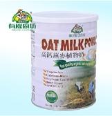 有機廚坊~天然高鈣燕麥植物奶850公克/罐