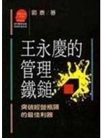 二手書博民逛書店 《王永慶的管理鐵鎚-實戰5》 R2Y ISBN:9573203588│郭泰